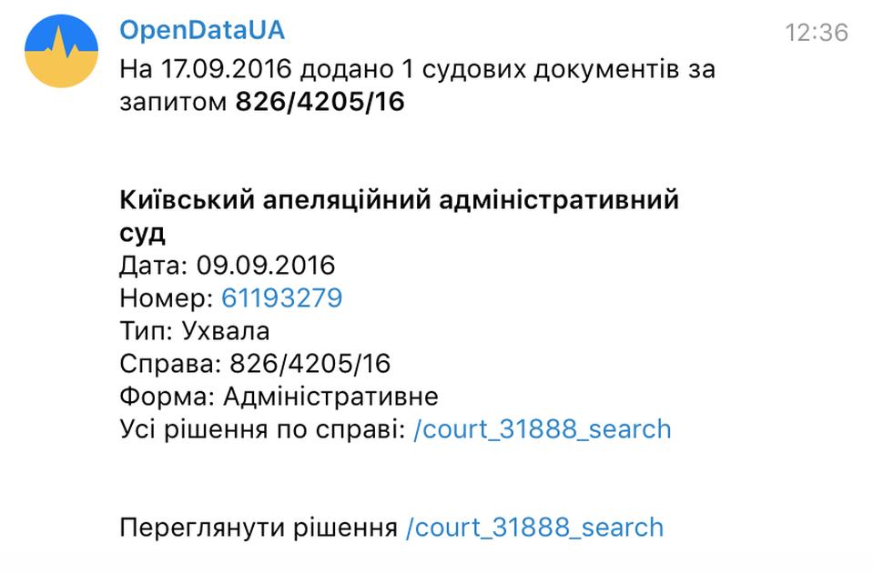 Автоматические уведомления про новые решения по судебному делу