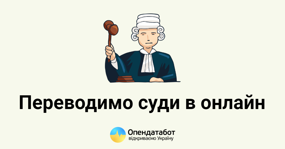 Як перевести суди в режим онлайн?