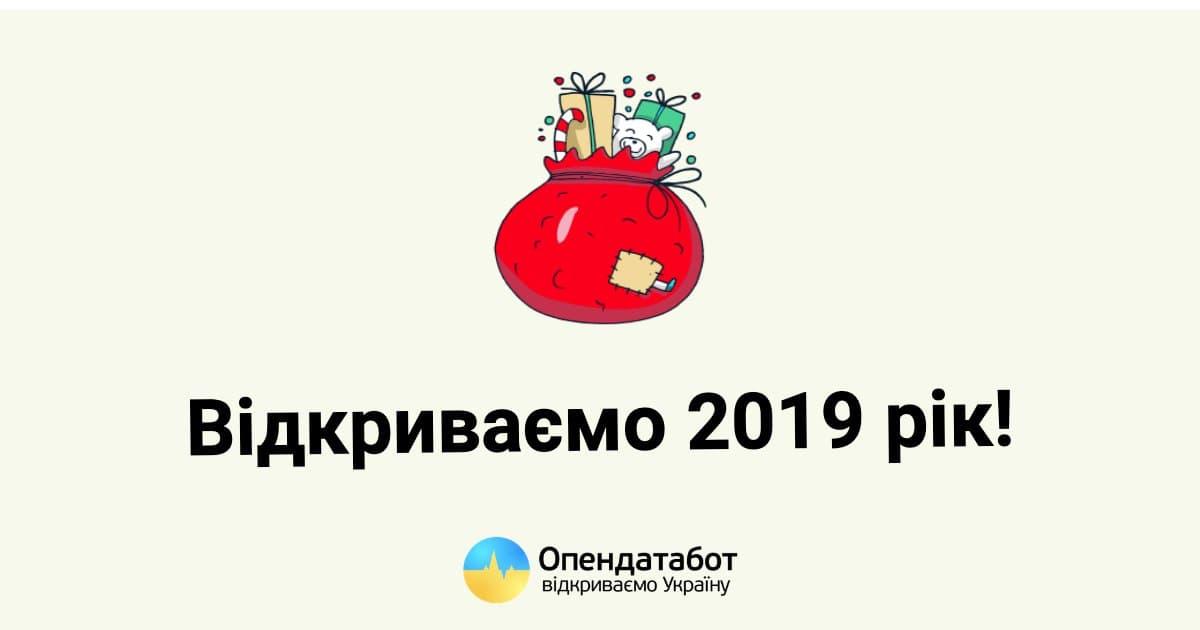 Итоги 2018 года от Опендатабот