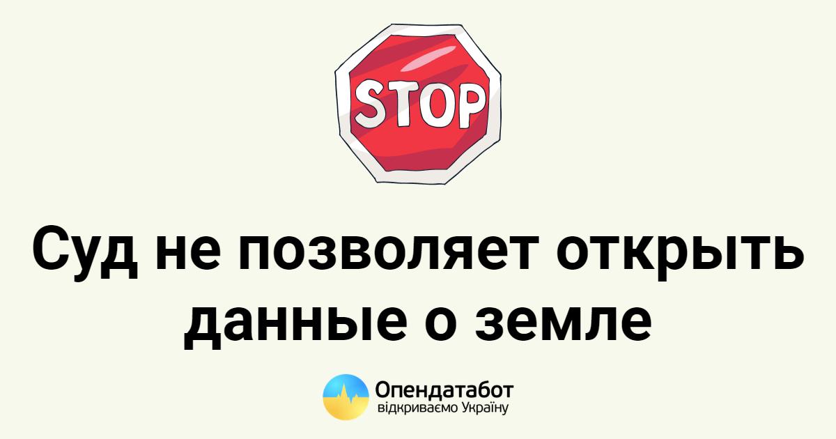 Украинский суд отказал в открытии данных о земле