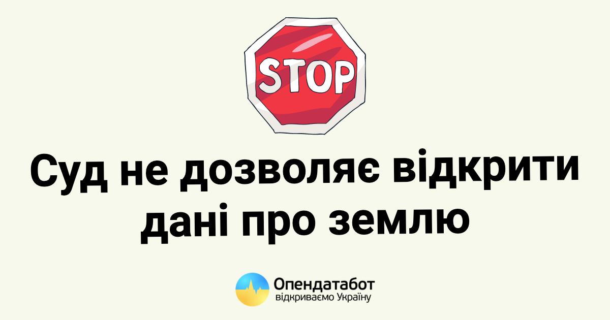 Український суд відмовив у відкритті даних про землю