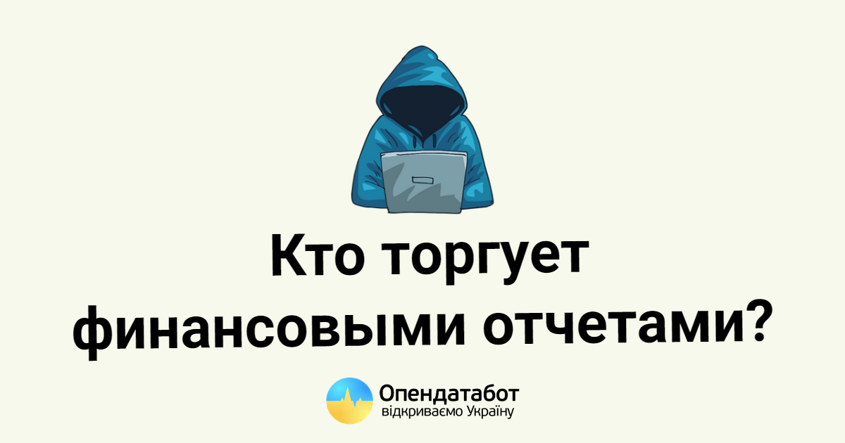 Все данные о финансовой отчетности  на рынке Украины — нелегальные.