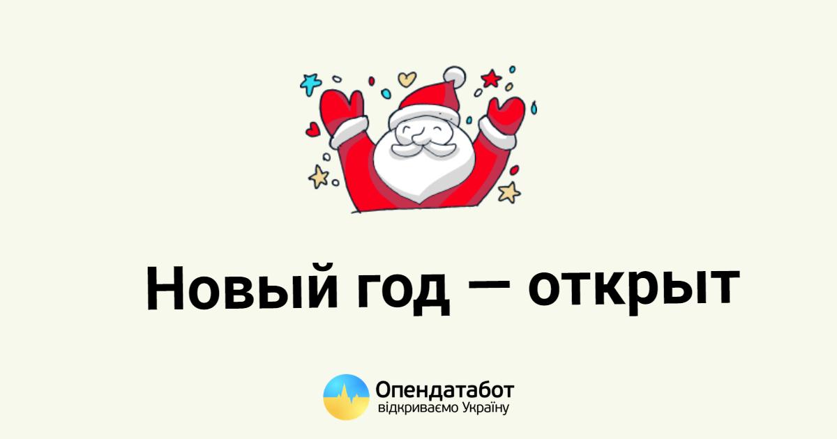 Как открытые данные изменили Украину. Итоги 2019 от Опендатабот