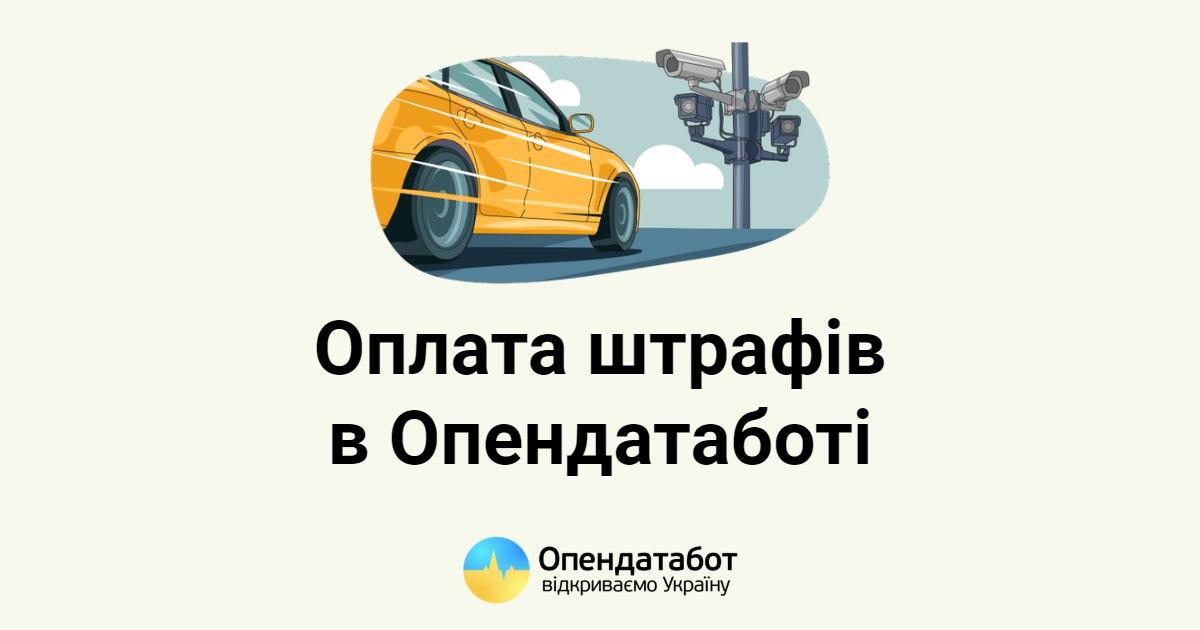 Щомісяця 30 тисяч українців потрапляють в реєстр боржників через штрафи за порушення ПДР